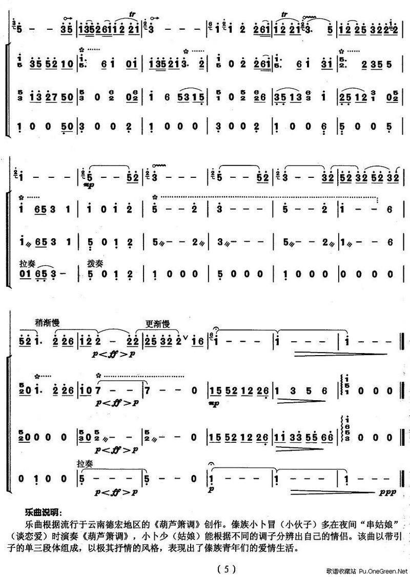 曲谱 葫芦丝谱; 竹林深处(葫芦丝 琵琶 扬琴 低音提琴)简谱 杨正玺 龚