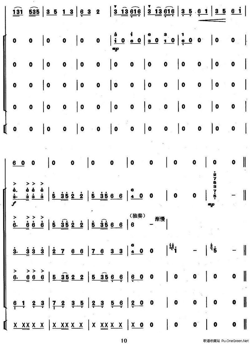歌谱收藏站 歌谱库 曲谱 葫芦丝谱 >> 正文    演唱(奏)者: 佚名&nbsp