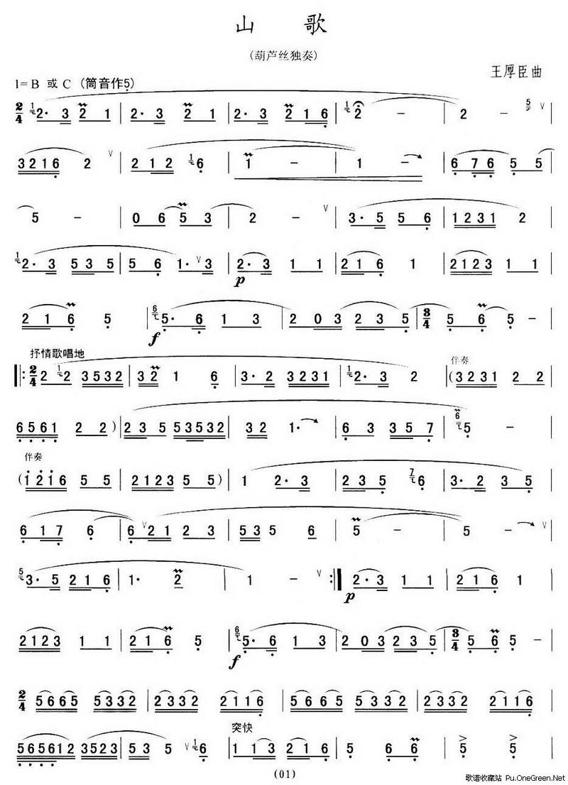 葫芦丝曲谱