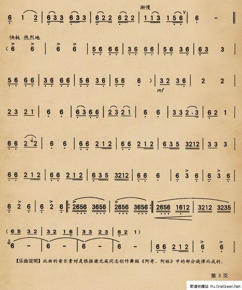 芬兰颂谱子-葫芦丝曲谱-彝乡小调