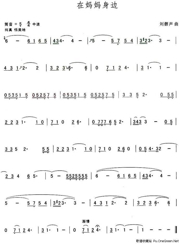 葫蘆絲曲譜