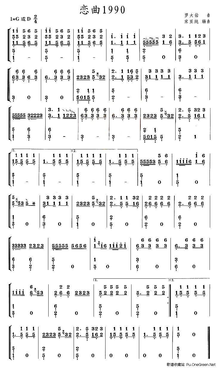 基督教歌曲如鹰展翅上腾谱子-恋曲1990