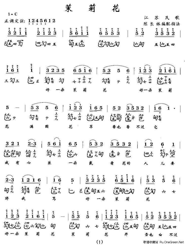 《茉莉花》古筝谱--茉莉花 古琴谱
