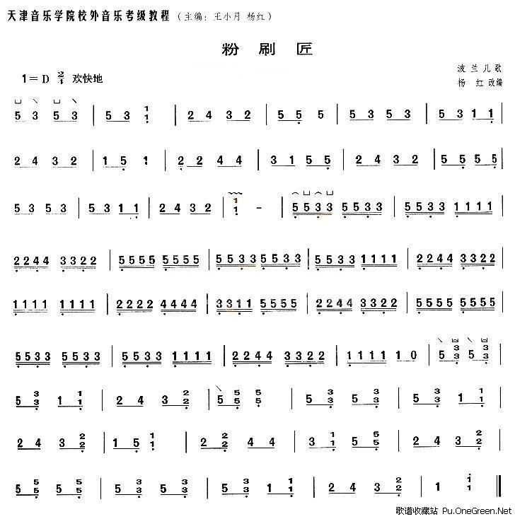 青花瓷葫芦丝简谱
