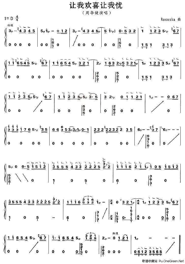 乐谱 曲谱 728_1038 竖版 竖屏图片