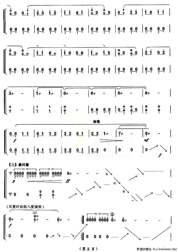 思美人兮古筝歌谱-林冲夜奔 考级十级曲目