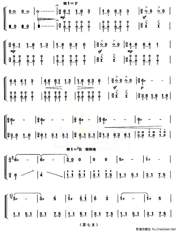 幻想曲古筝谱五线谱