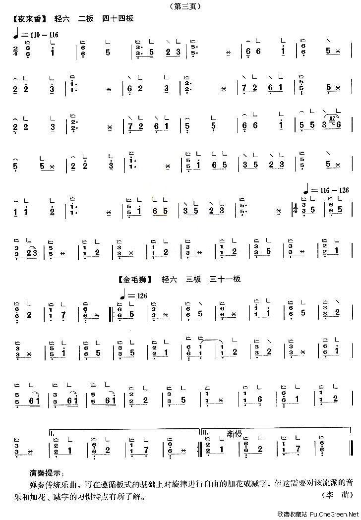 古琴十大名曲乐谱