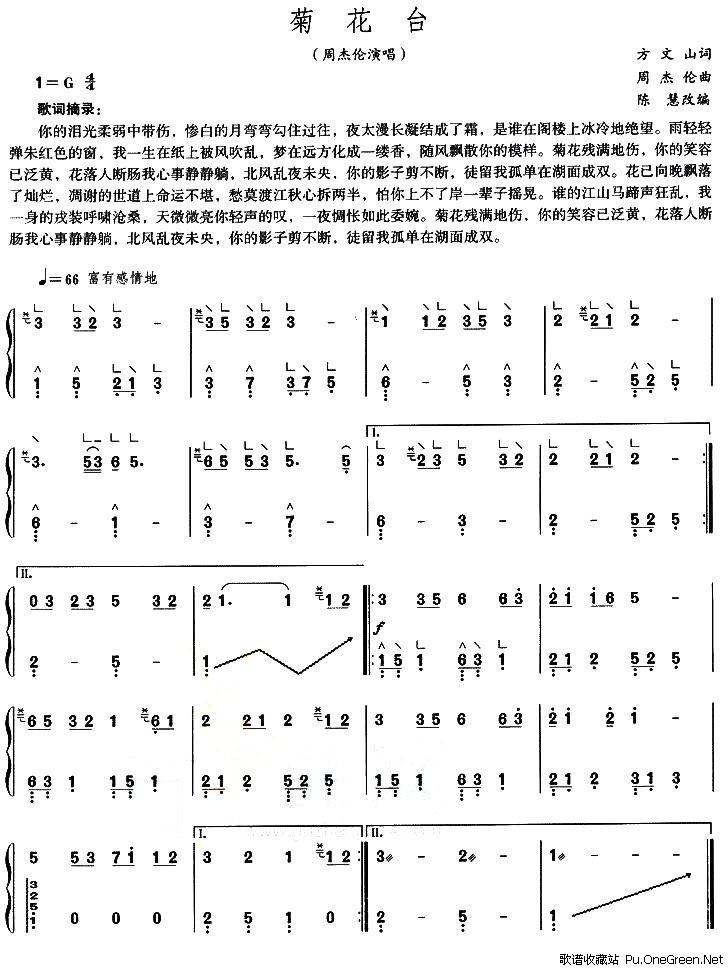 古筝牧羊曲谱