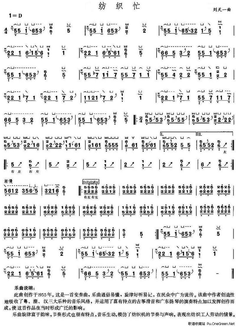 纺歌曲谱-上一首歌谱:禅院钟声-纺织忙