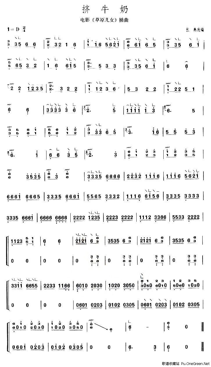 古筝谱上海滩-:金蛇狂舞(【上海筝会】考级二级曲目)-挤牛奶 考级二级曲目