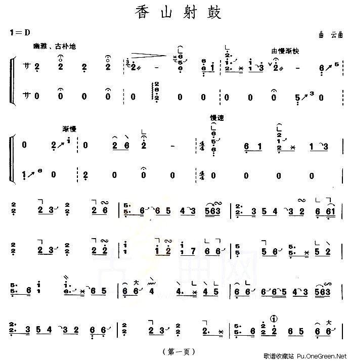 远走高飞曲谱琵琶-中的同名乐曲和琵琶古曲《月儿高》.作者在乐曲的演奏上借鉴了陕西