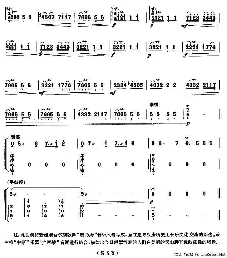 伊犁河畔的月亮曲谱