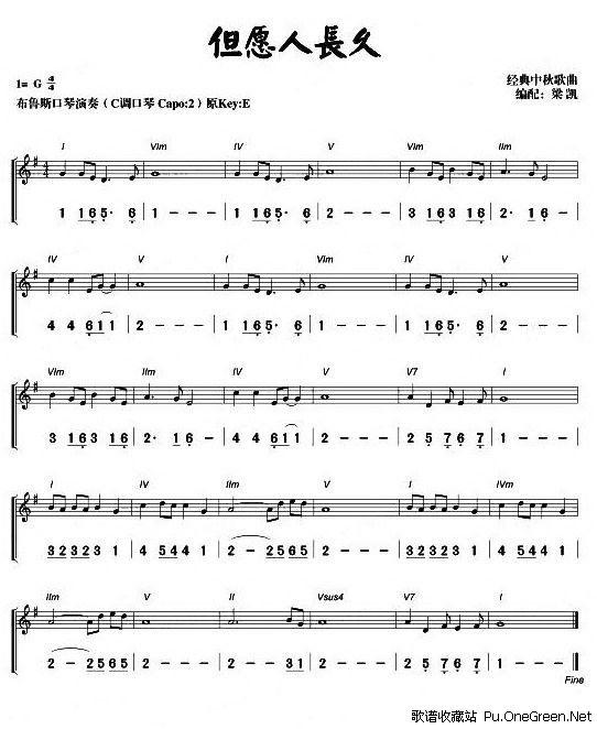 24孔口琴简单曲谱
