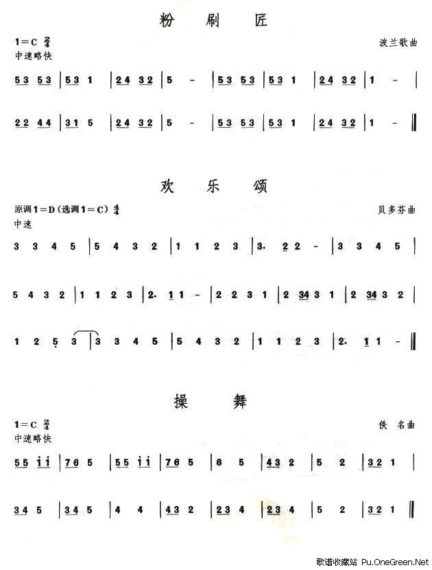 第一级曲谱_钢琴简单曲谱