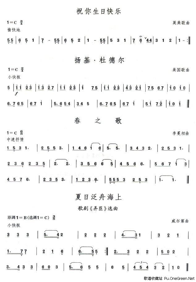 寨马简音作5曲谱