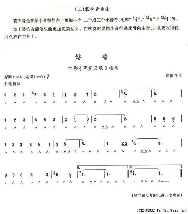 婚誓葫芦丝二声部合奏曲谱
