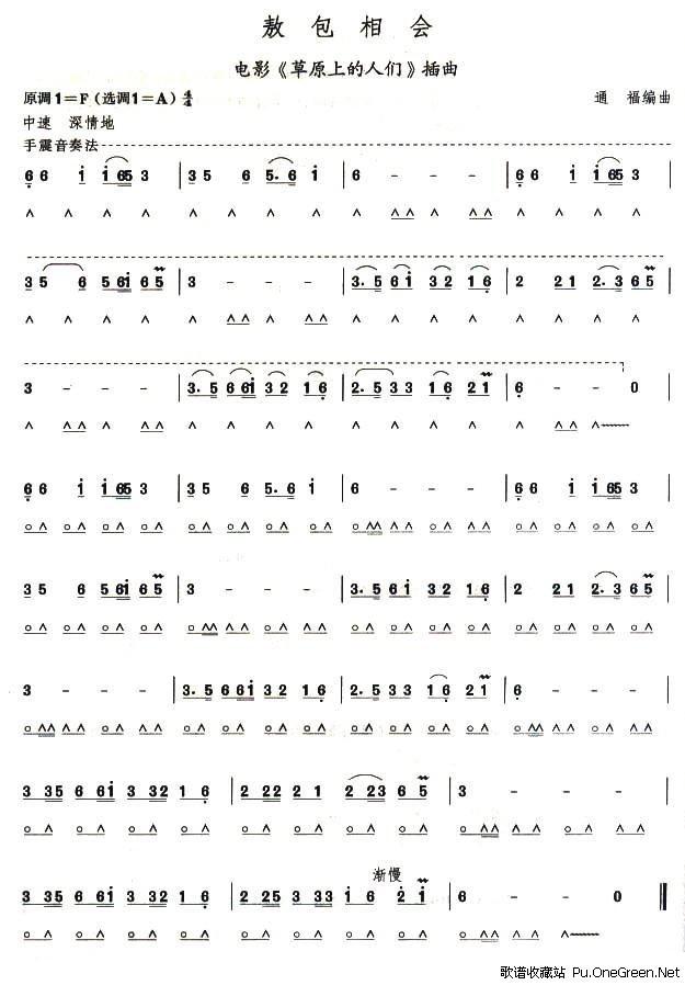 考级五级曲目:绿岛小夜曲 下一首歌谱: 考级五级曲目:北国之春 最新