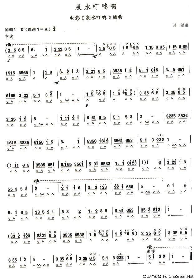 考级六级曲目:泉水叮咚响_佚名_口琴乐谱_歌谱