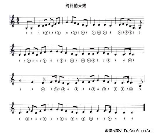 佚名_口琴乐谱