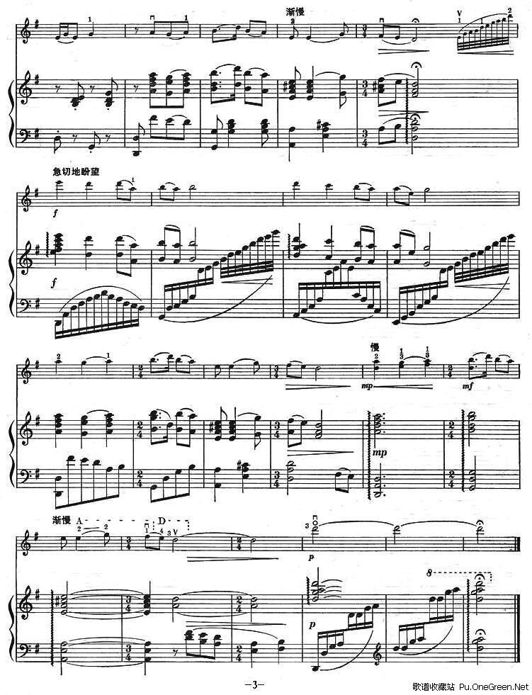 北风吹 小提琴 钢琴伴奏