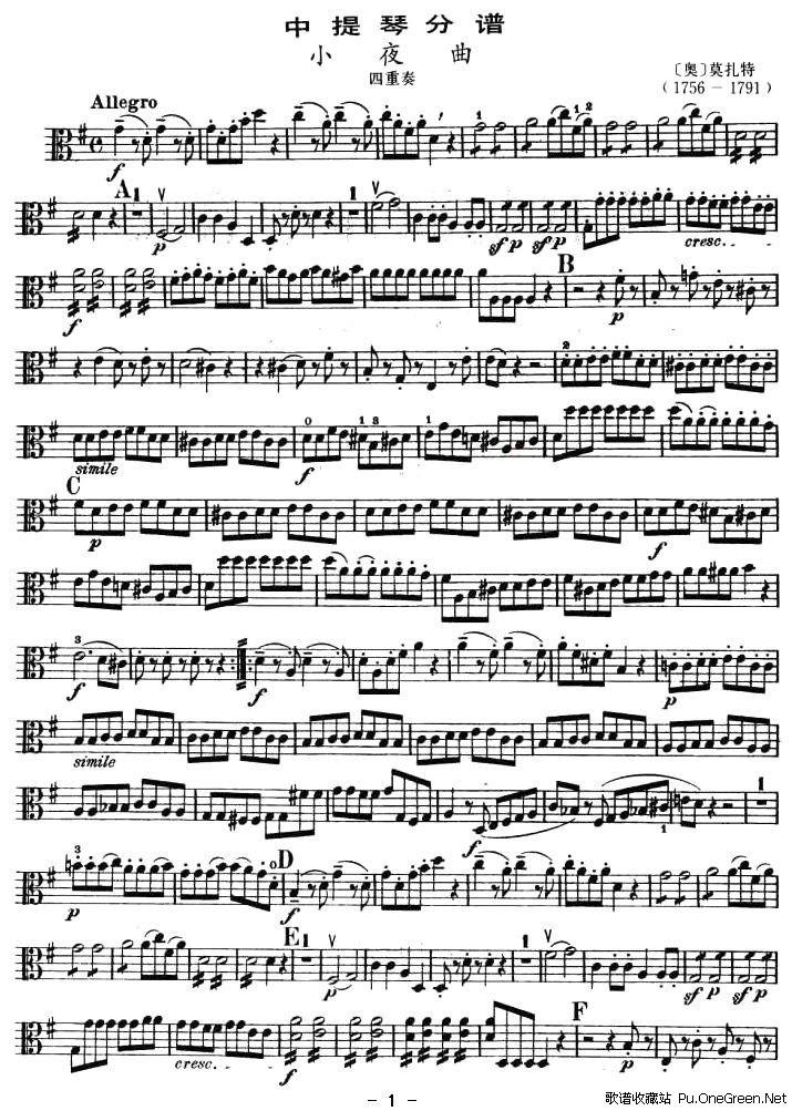 小夜曲(弦乐四重奏之中提琴分谱)