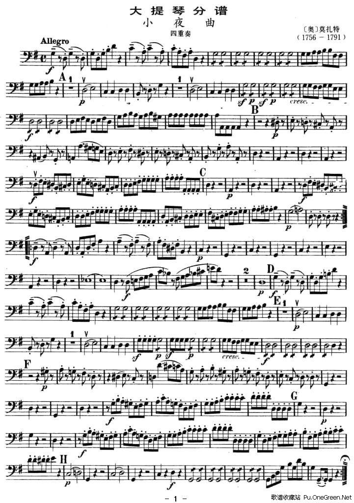 小夜曲(弦乐四重奏之大提琴分谱);