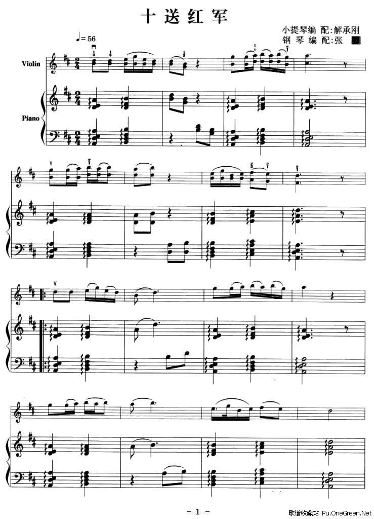 十送红军 钢琴伴奏小提琴谱