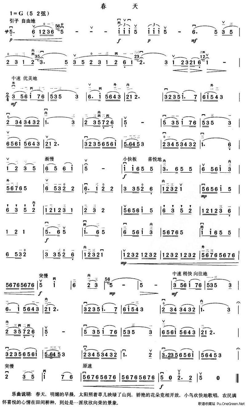 上一首歌谱: 欢乐的彝寨(彝族民歌改编版)
