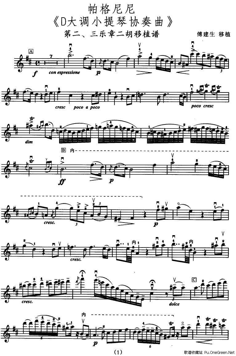D大调小提琴协奏曲 二胡移植五线谱