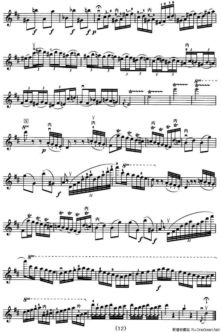 小提琴协奏曲 二胡