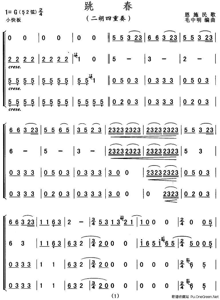 跳春(四重奏)_佚名_胡琴乐谱_歌谱收藏站