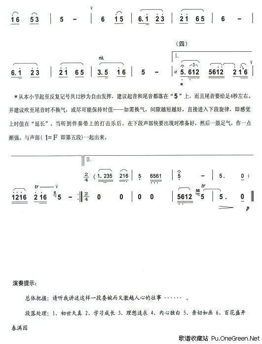 欢沁古筝曲谱d调
