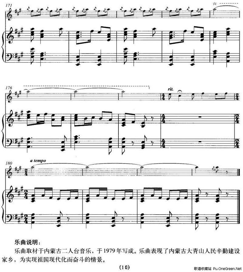 大青山下 笛 钢琴伴奏 笛箫 乐谱 歌谱 收