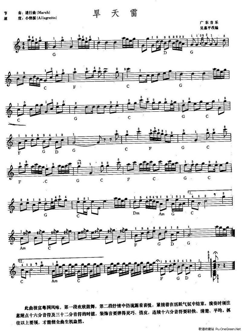 旱天雷 中级班电子琴乐谱