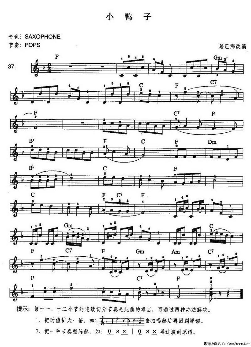 简单的歌曲电子琴乐谱