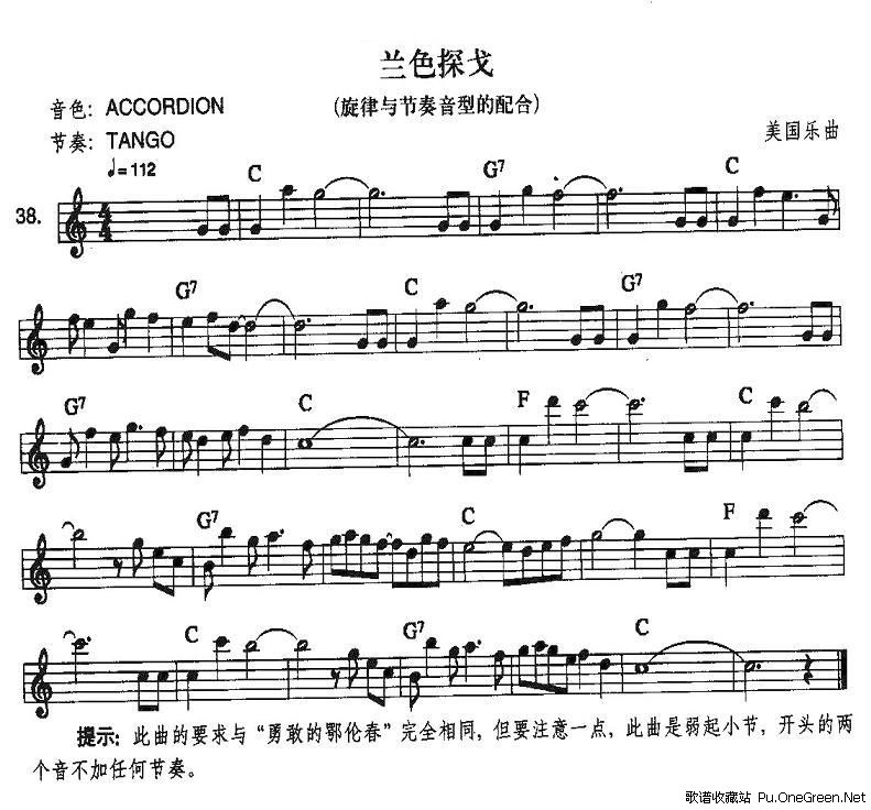 蓝色探戈 中级班电子琴乐谱