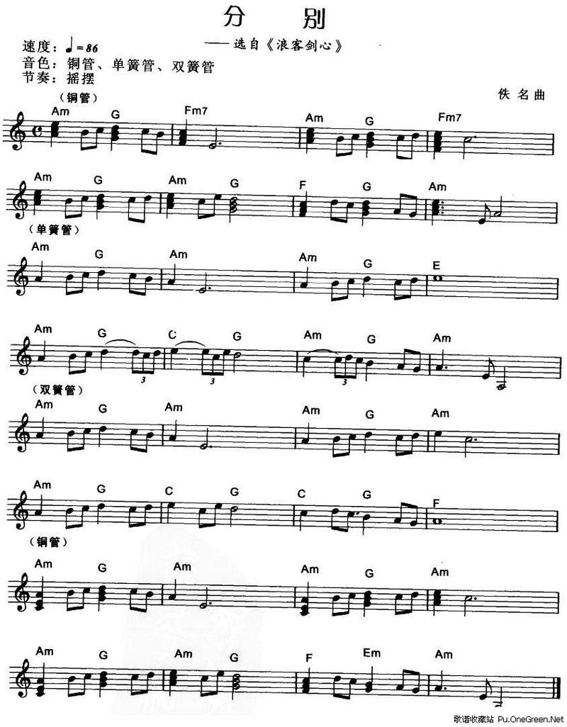 love古筝谱-不谈爱情 简谱