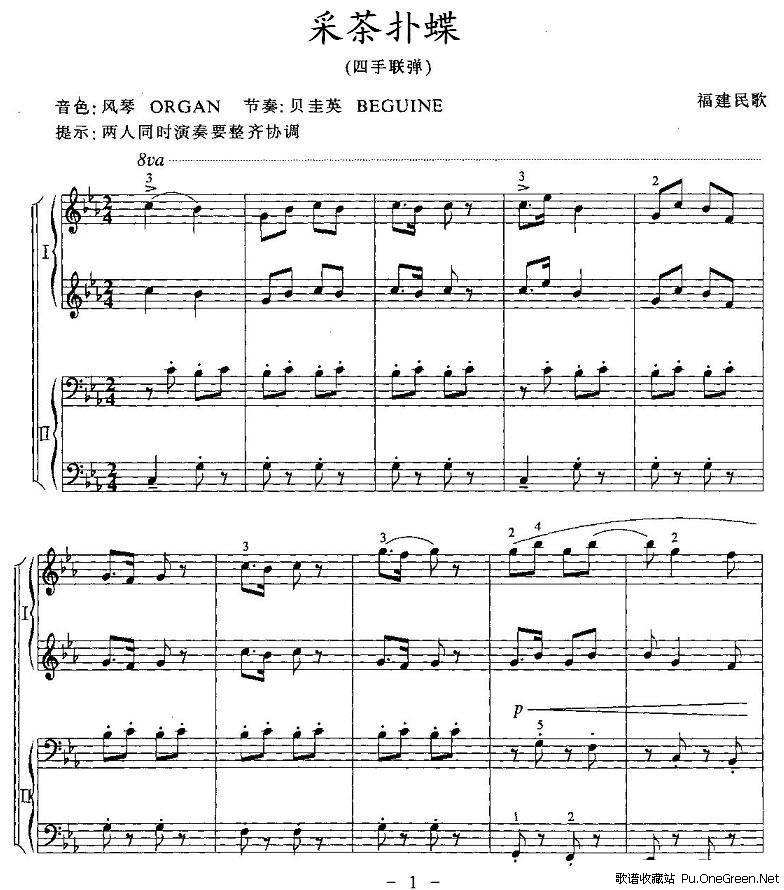 采茶扑蝶(四手联弹)