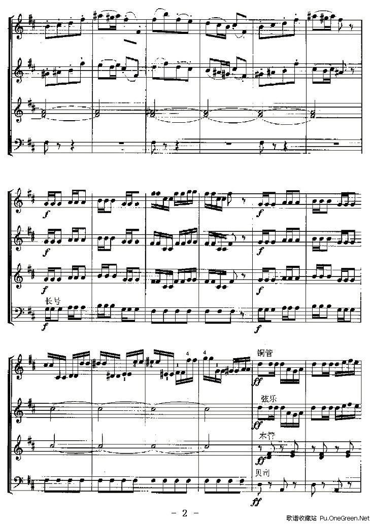 卡门序曲(电子琴重奏)