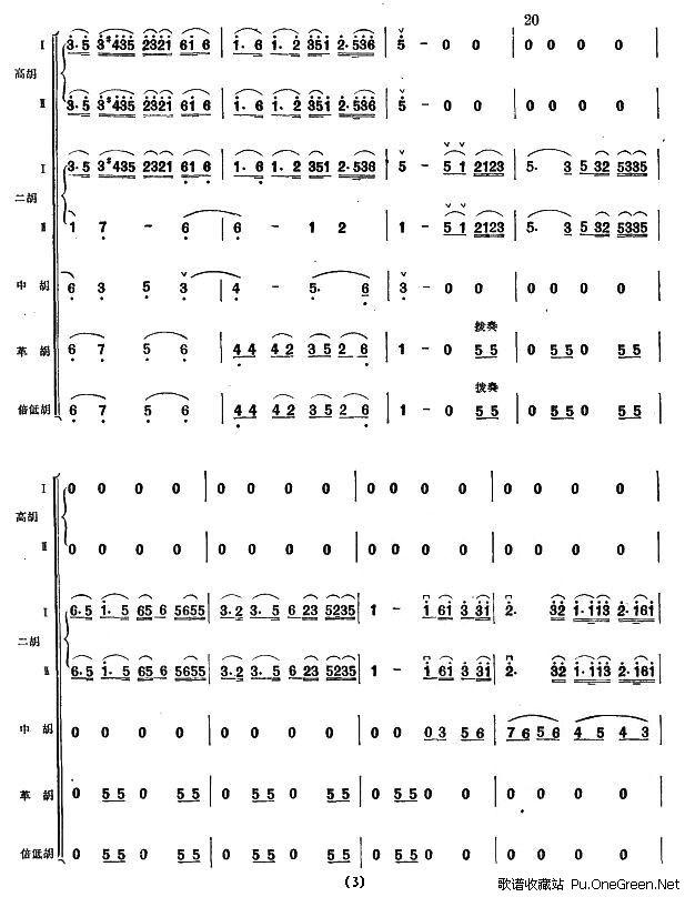 二泉映月(胡琴演奏总谱)