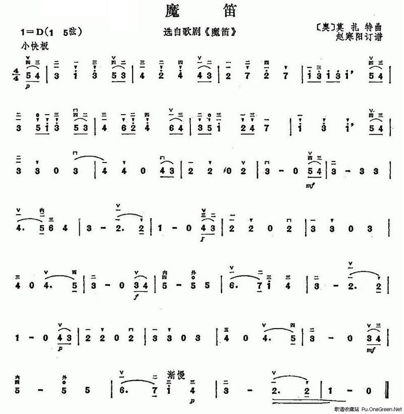 胡琴说简谱-魔笛