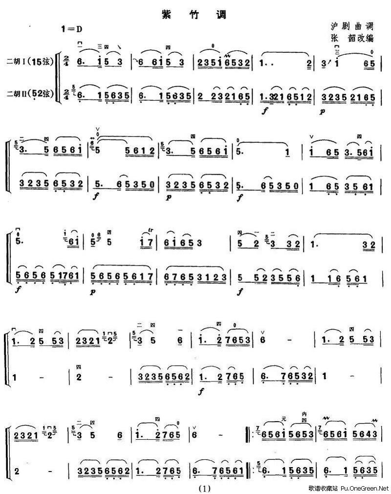 山楂树萨克斯二重奏曲谱展示