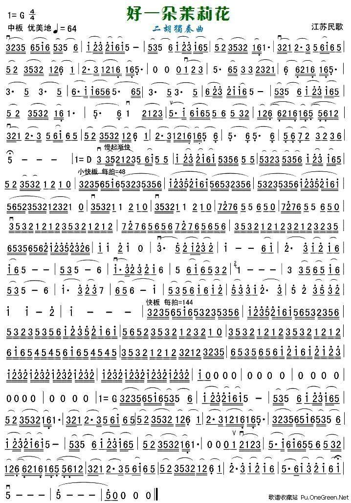上一首歌谱: 二泉映月(杨荫浏记谱,扬琴伴奏版) 下一首歌谱