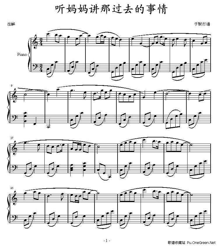 听妈妈讲那过去的事情_佚名_钢琴乐谱_歌谱收