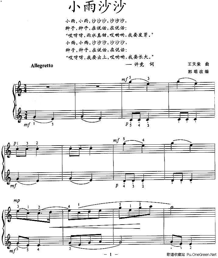 小雨沙沙_佚名_钢琴乐谱