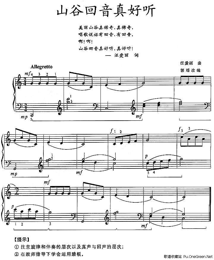 上一首歌谱:闪烁的小星-山谷回音真好听