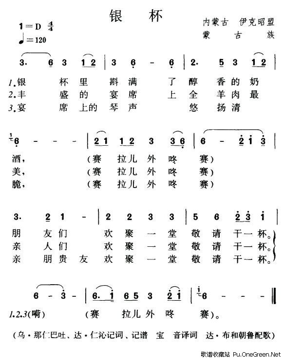 牧歌(蒙古族民歌)