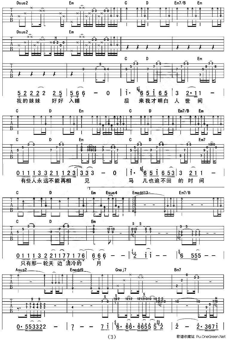上一首歌谱: 天空之城(彼岸编配版) 下一首歌谱: 十送红军