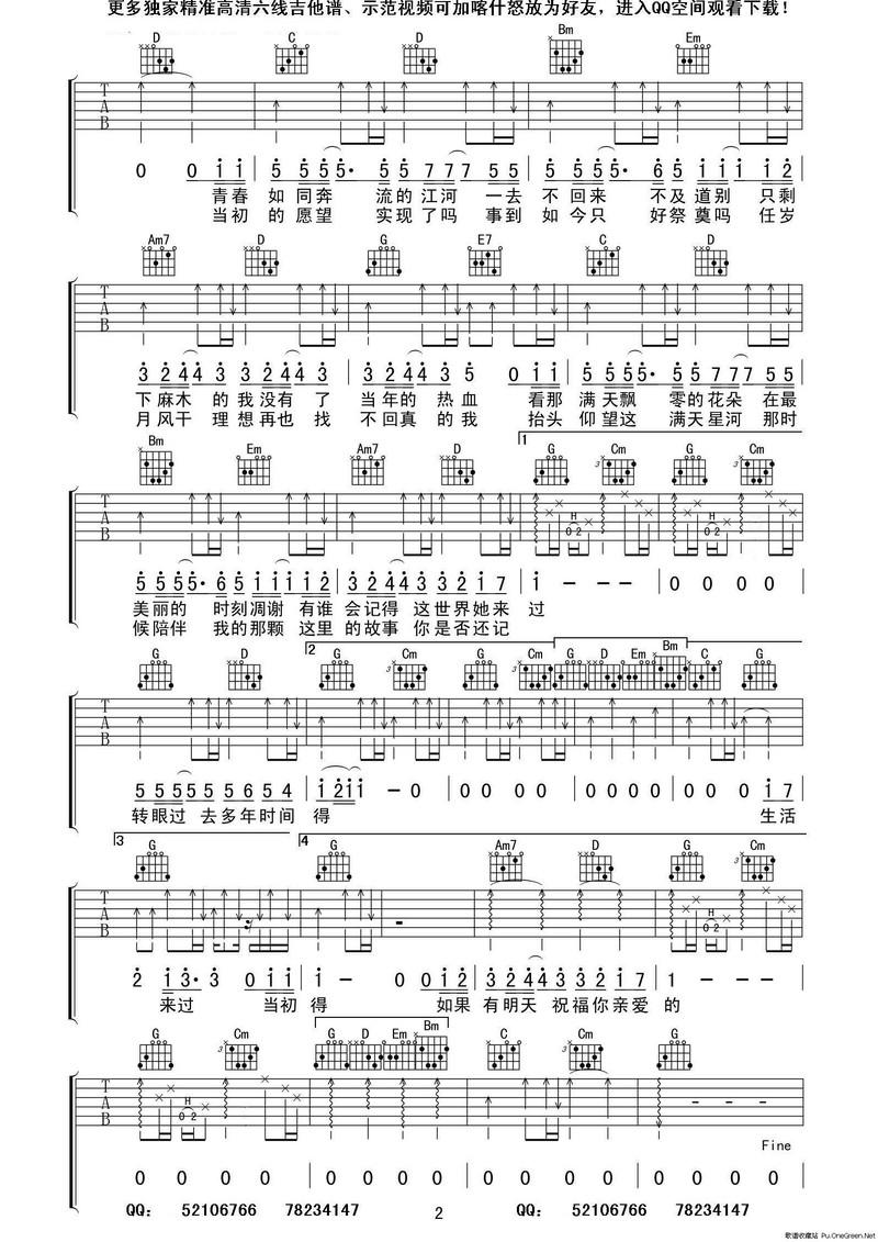 老男孩的左右手钢琴简谱有么,有的话发一下吧,谢谢问:原版完整的.